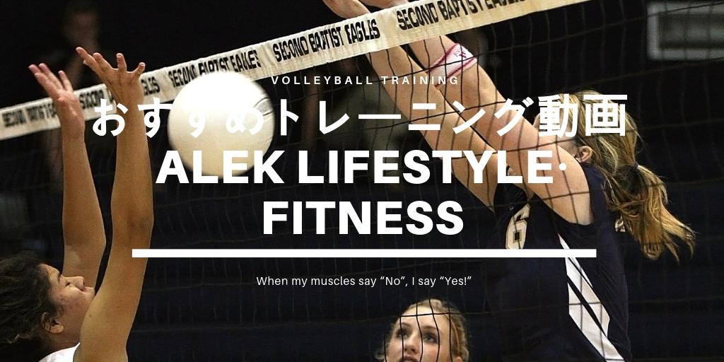 おすすめトレーニング動画 Alek Lifestyle・Fitness