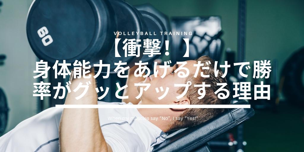 【衝撃!】バレーボールは身体能力をあげるだけで勝率がグッとアップする理由