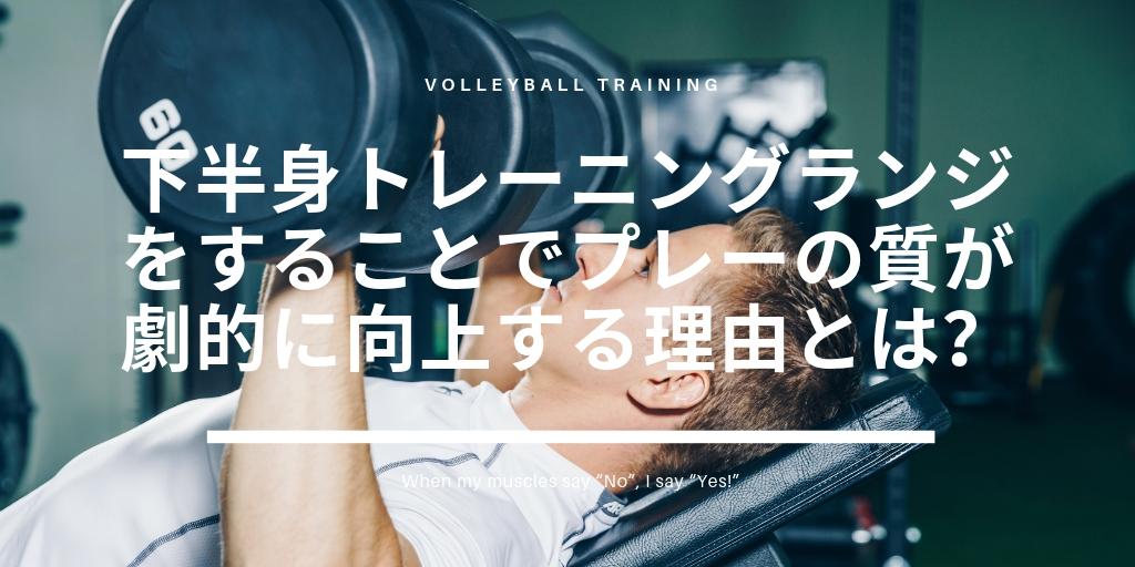 下半身トレーニング 「ランジ」をすることでバレーボールのプレーの質が劇的に向上する理由とは?