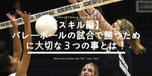 【スキル編】バレーボールの試合で勝つために大切な3つの事とは!