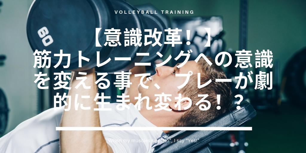 【トレーニングの意識改革!】筋トレの考え方次第でバレーが上手くなる!?