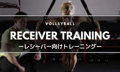 レシーバー向け筋力トレーニング