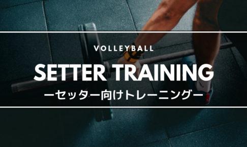 セッター向け筋力トレーニング