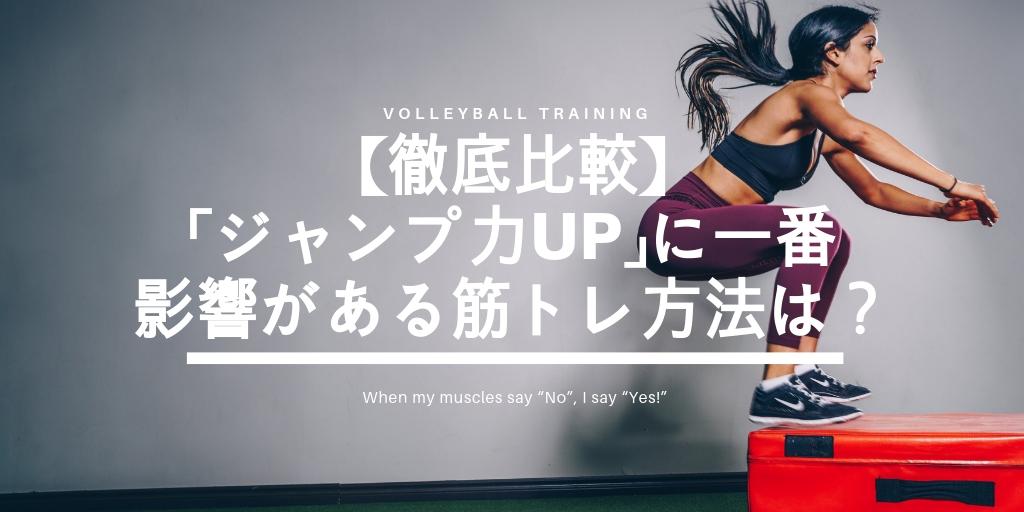 【徹底比較】ジャンプ力UPトレーニング方法3パターン!「ジャンプ力UP」に一番影響があるトレーニング方法は?