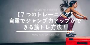 【7つのトレーニング厳選!バーベル不要!】自重のみで「ジャンプ力アップ」ができるトレーニング!