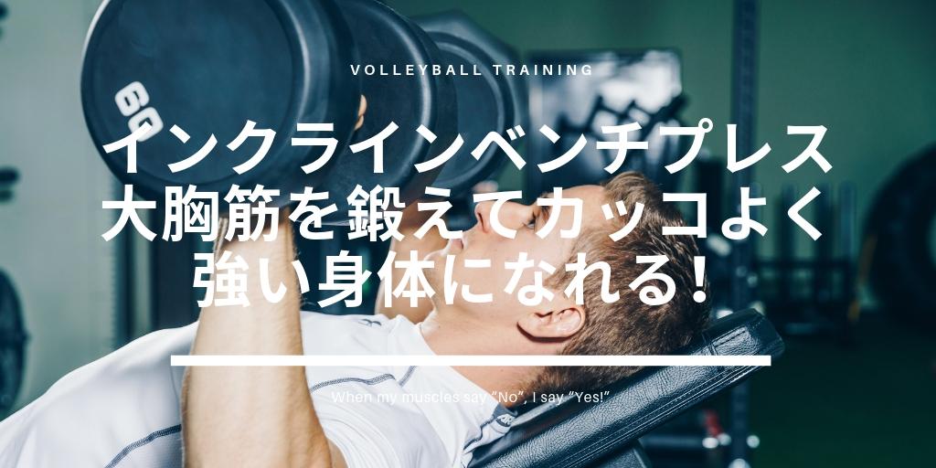 【バレーのスパイク力がアップ!】インクラインベンチプレスで大胸筋上部を鍛えてカッコよくて強い身体になれる!