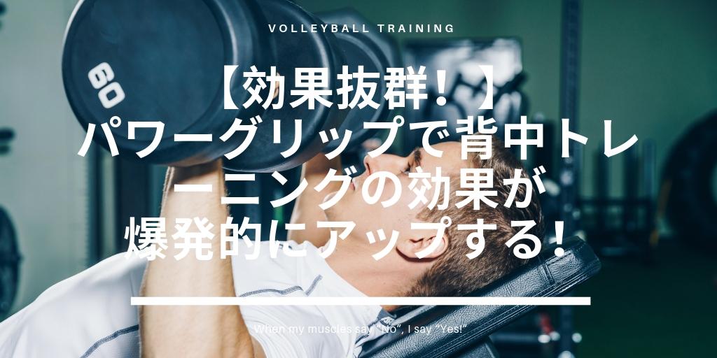 【効果抜群!】パワーグリップで背中トレーニングの効果が爆発的にアップする!