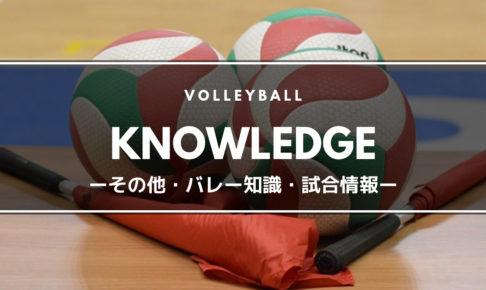 バレーボールの知識・情報・その他