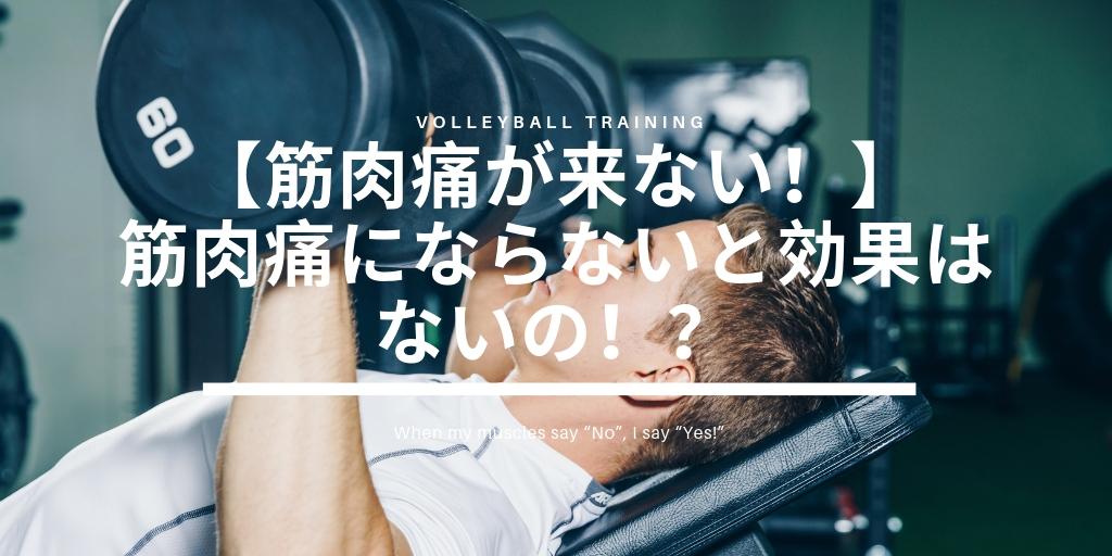 【あれ?筋肉痛が来ない!】トレーニングで筋肉痛にならないと効果はないの!?
