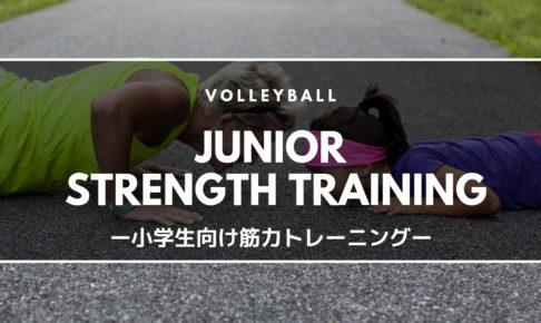 小学生向け筋力トレーニング