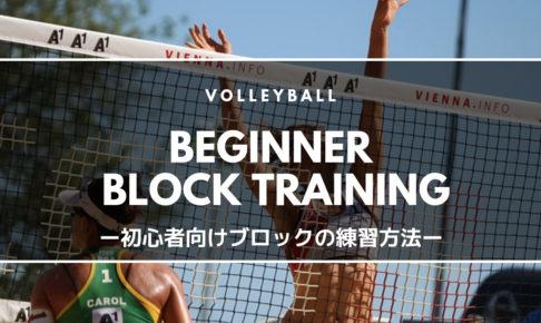 初心者向けブロックの練習方法