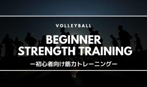初心者向け筋力トレーニング