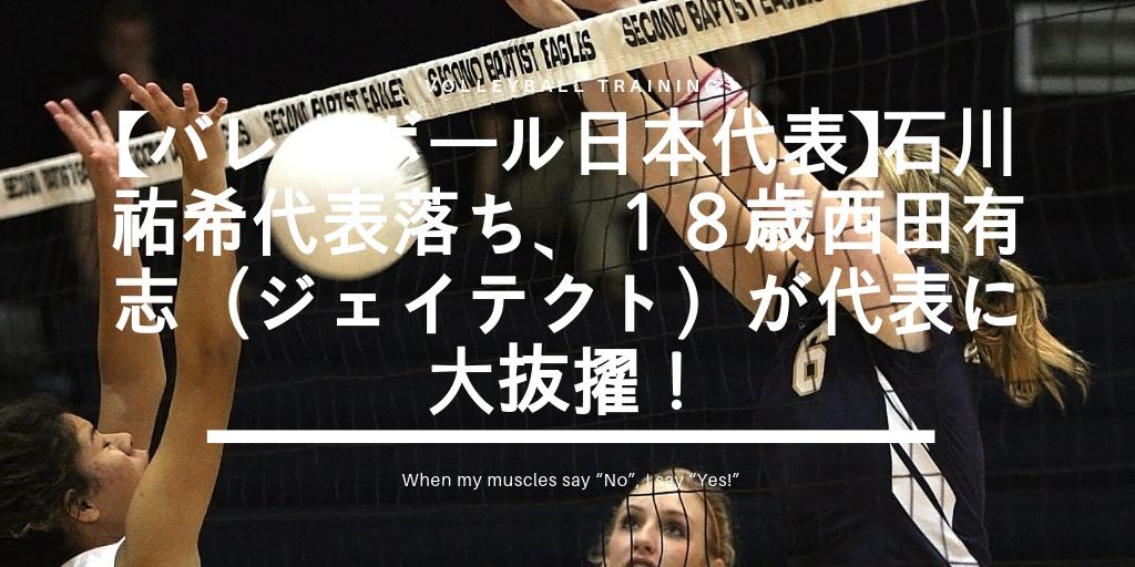 【バレーボール日本代表】石川祐希代表落ち、18歳西田有志(ジェイテクト)が代表に大抜擢!