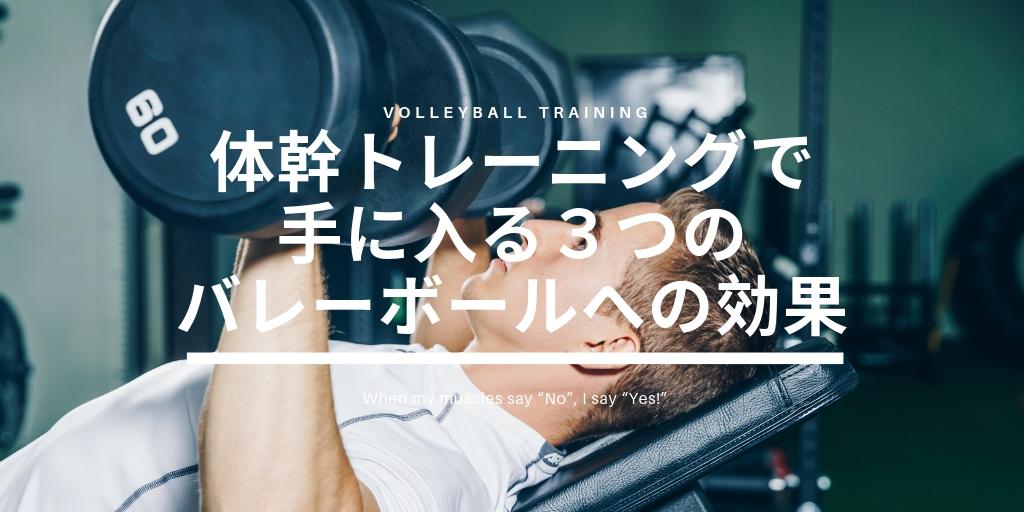 体幹トレーニングで手に入る3つのバレーボールへの効果