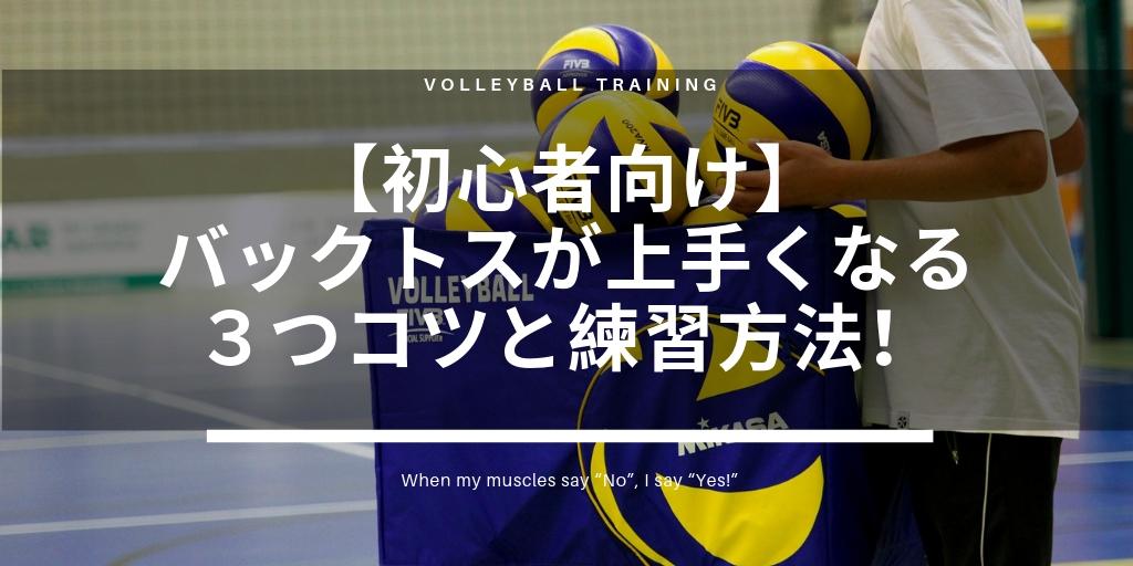 【バレーボール初心者向け】バックトスが上手くなる3つコツと練習方法!