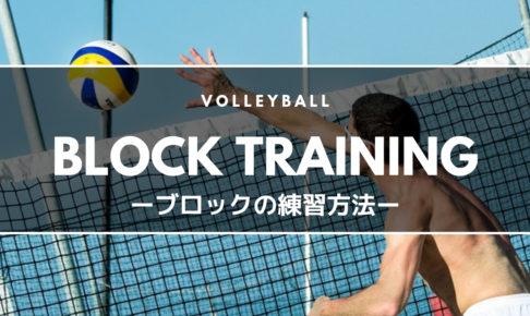 ブロックの練習方法