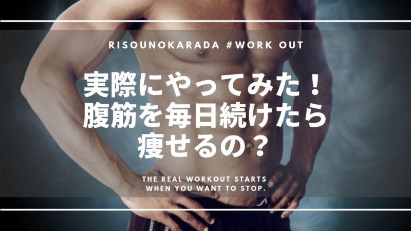 実際にやってみた!腹筋を毎日続けたら痩せるの?